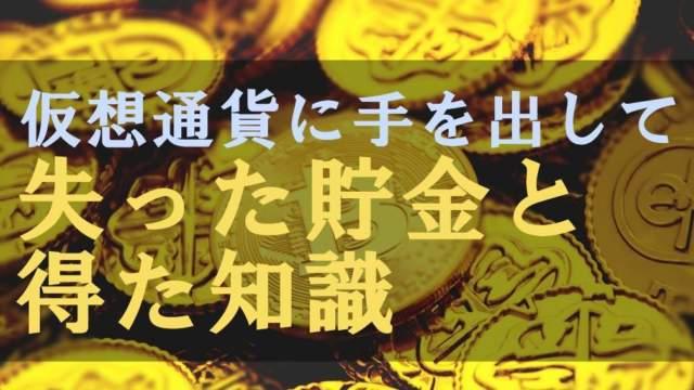 仮想通貨に手を出して失った貯金と得た知識