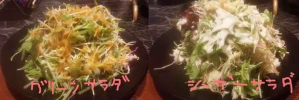 グリーンサラダとシーザーサラダ。美味しいやつです