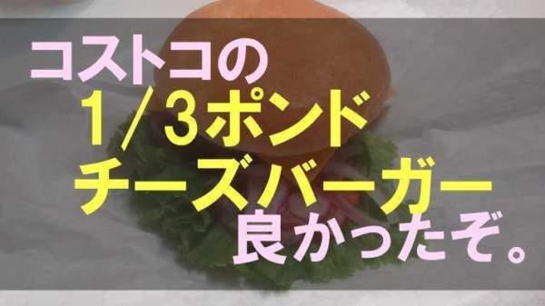 コストコの三分の一ポンドチーズバーガー