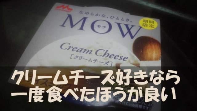 クリームチーズ味はいいぞ