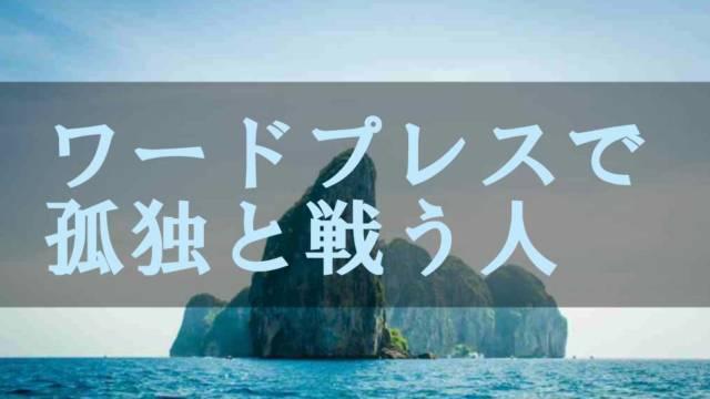 ワードプレスは陸の孤島。永遠に