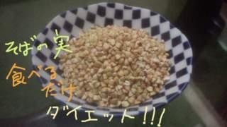 テレビで紹介されていたそばの実を食べるだけのダイエットを始める画像。
