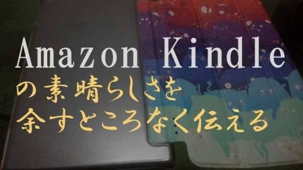 Amazon Kindleの素晴らしさ余すところなく伝える画像