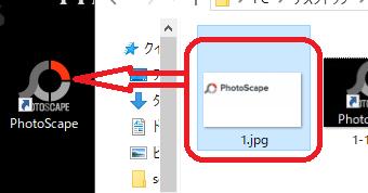 画像を選択してドラッグアンドドロップ