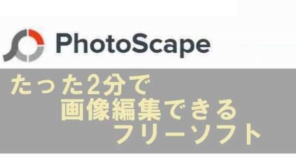 バナー・アイキャッチ画像はPhotoScapeで