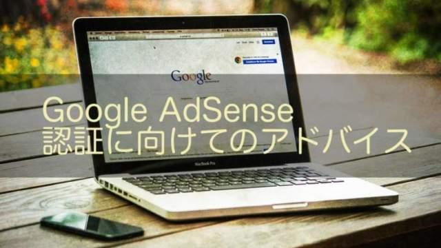 AdSense申請の落とし穴