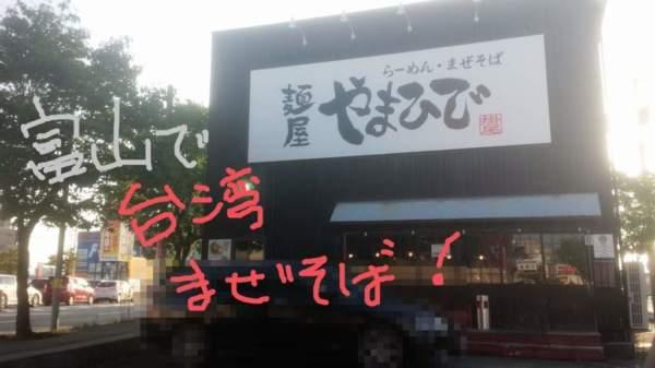 富山で台湾まぜそばを食べよう!