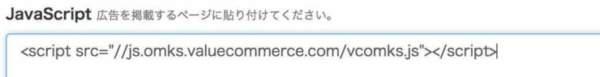 Javascriptの広告コード