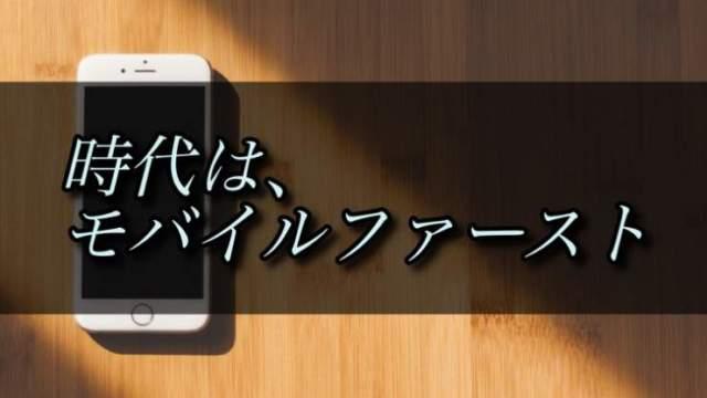 mobile特化が求められている