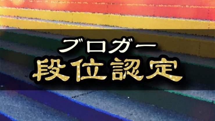 【ブロガー段位認定】