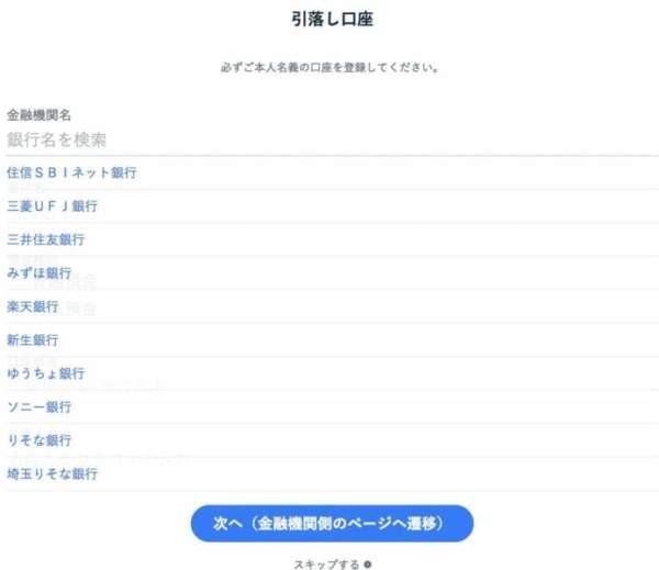 金融機関の登録画面