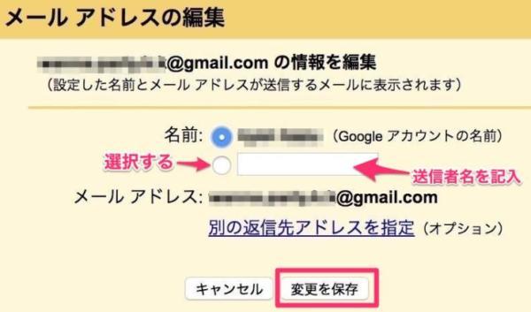 メールアドレスの編集画面