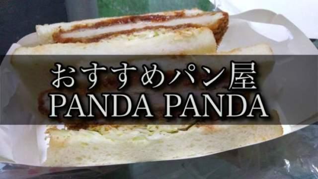 パンダパンダのカツサンド