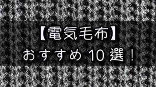 電気毛布おすすめ10選