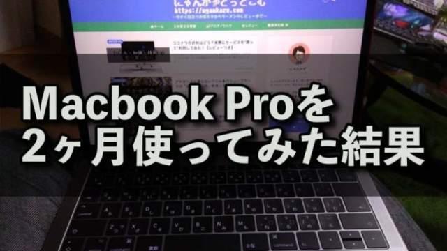 Macbookを2ヶ月使ってみて
