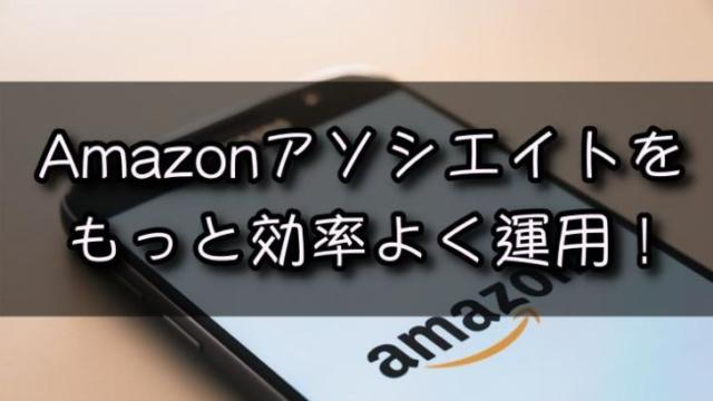 Amazonアソシエイトの秘技!