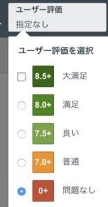 ユーザー評価の設定