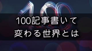 100記事書いて変わる世界