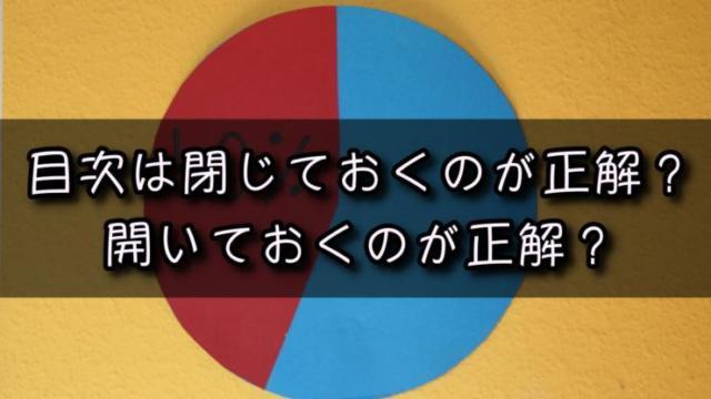 「目次を閉じる」のクリック率は何パーセント?