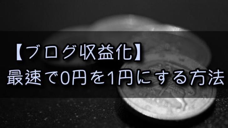 0円を1円にする方法