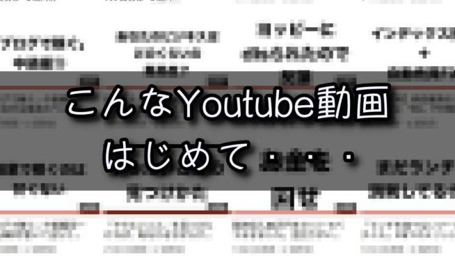 Youtubeでイケハヤを感じる
