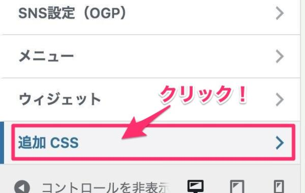 下の方にある「追加_CSS」を開く