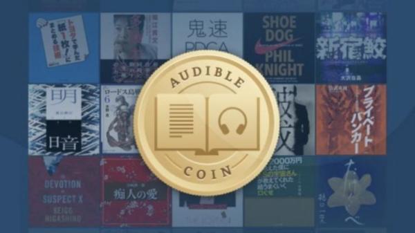 Audibleはコインで本を買う