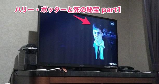 ハリー・ポッターが延々と流れ続けるテレビ