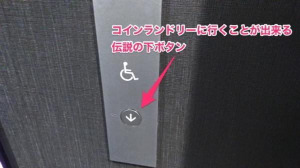 コインランドリー行きのボタン