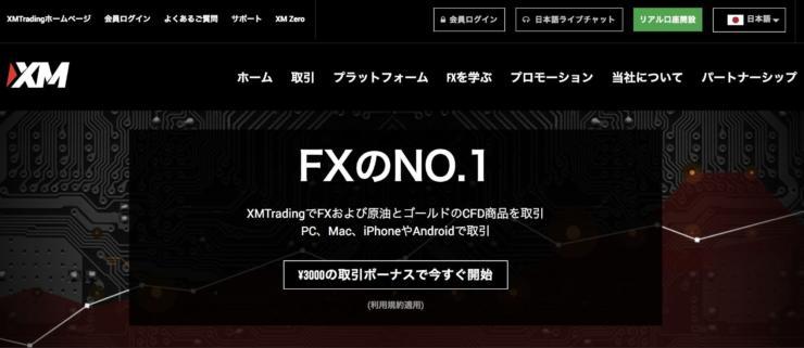 XMサイトのトップ