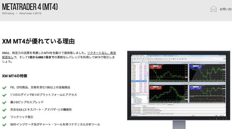 取引ソフト メタトレーダー