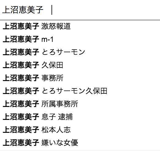 Yahoo!のサジェストキーワード