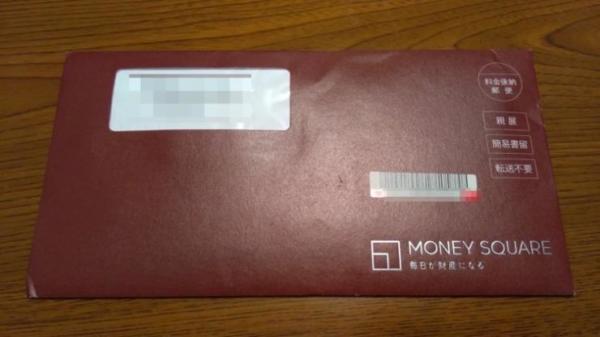 茶色の封筒(簡易書留)