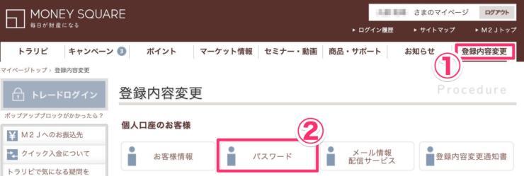 登録内容変更→パスワード-2