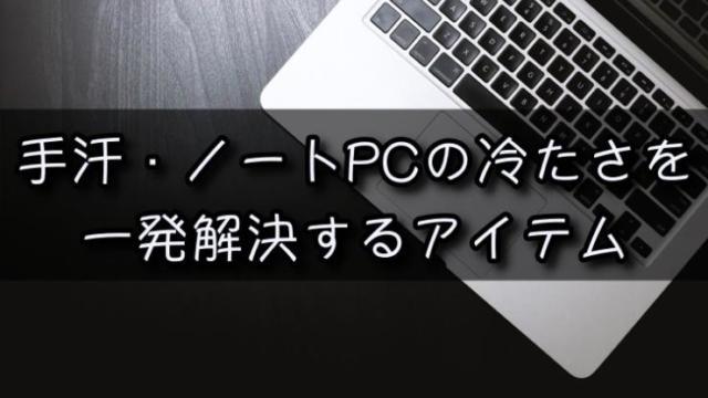 冷たいノートパソコンをすぐに使うためのアイテム