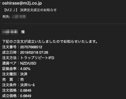 M2Jからの決済メール