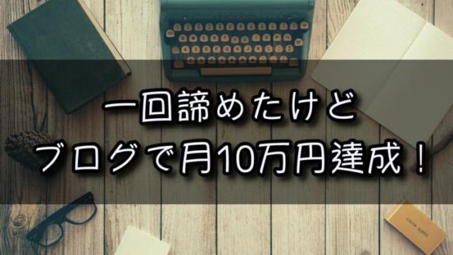 一回諦めたけどブログで月10万円達成